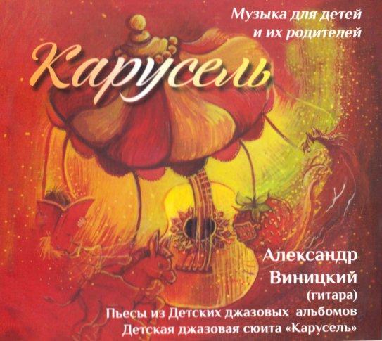 """Alexander Vinitsky """"Karuzela"""": jazzowa suita gitarowa dla dzieci"""